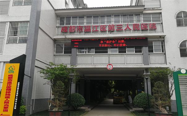 温江第三人民医院DR室机房射线防护改造项目