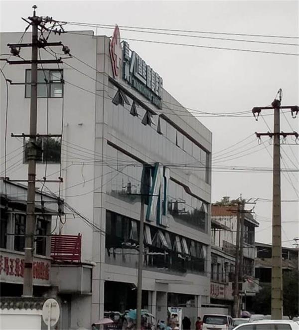 崇州人工智能康复医院放射科机房射线防护改造工程