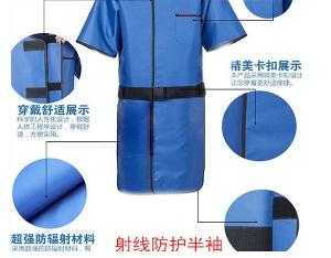 短袖款射线防护服